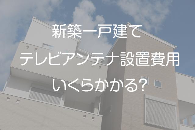 新築戸建てのテレビアンテナ工事はいくら?新築ならではの注意点も