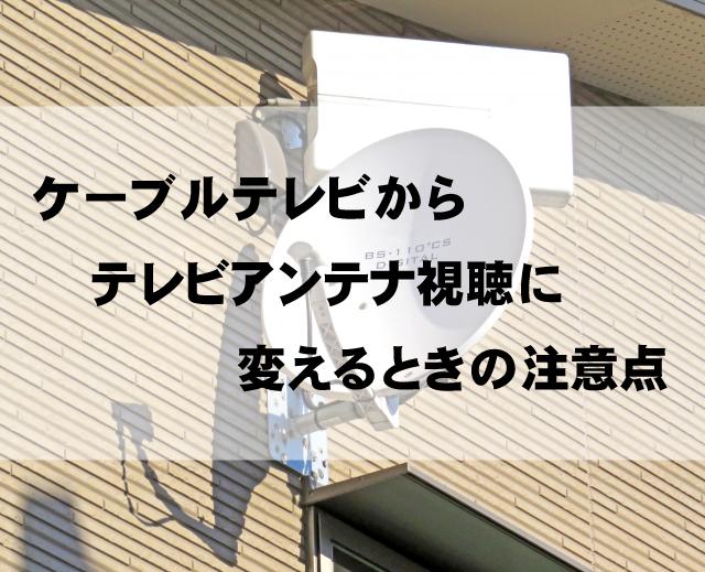 ケーブルテレビを解約してアンテナで地デジを視聴する場合の確認事項