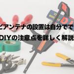 テレビアンテナ工事のやり方・DIY・設置方法まとめ