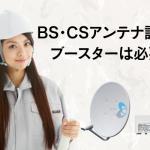 BS/CSブースターの価格とブースターが必要になるケース