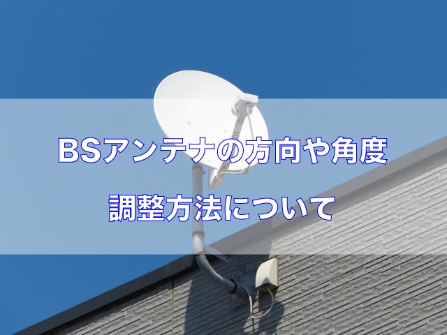 BSアンテナの方向・角度の調べ方と調整方法