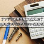 長崎市で加入できるケーブルテレビ(CATV)とアンテナ工事の料金の比較