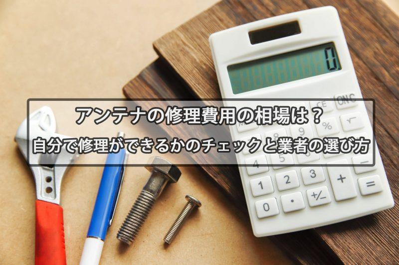 テレビアンテナの修理の費用の相場はいくら?自分で修理できるかのチェックと業者の選び方