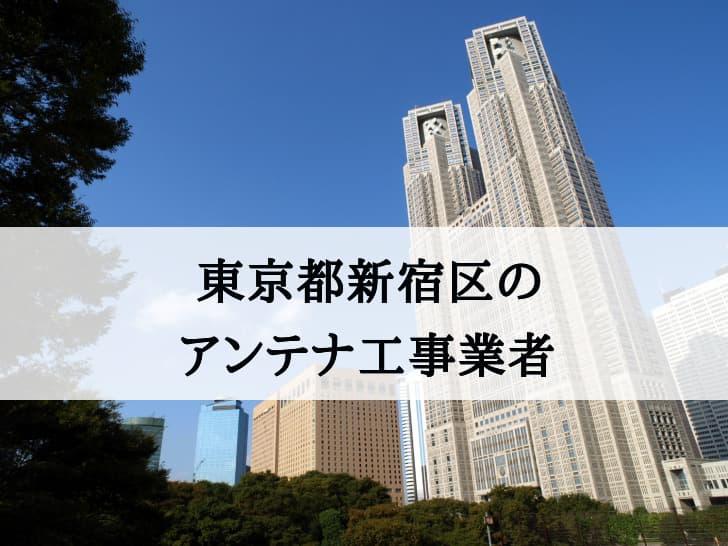 東京都新宿区に対応しているアンテナ工事業者と費用の相場