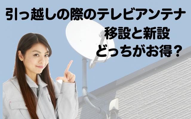 引っ越し時のテレビアンテナは移設と新規設置のどっちがお得?注意点まとめ
