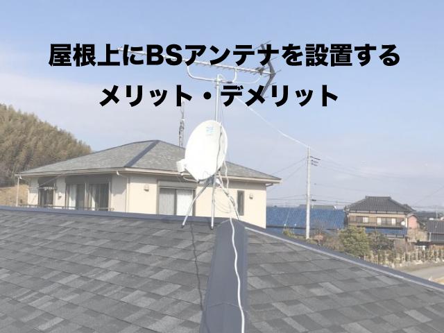 BSアンテナを屋根に設置する場合のメリット・デメリットと費用の相場