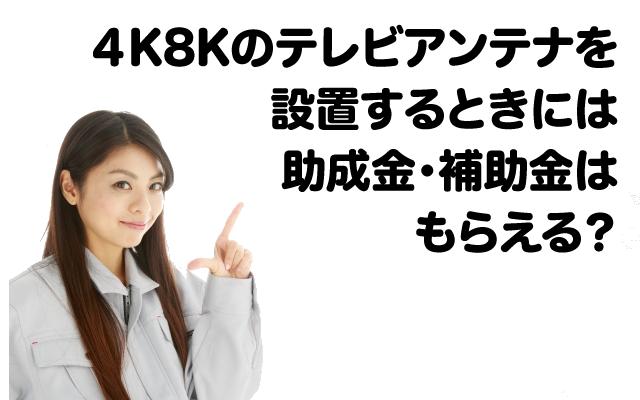 4K8K工事は助成金が貰える?制度を利用するために知っておきたい知識