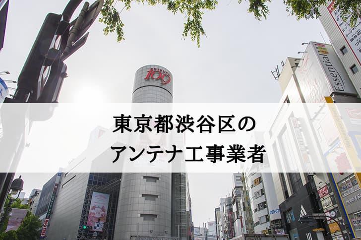 東京都渋谷区に対応しているアンテナ工事業者と費用の相場