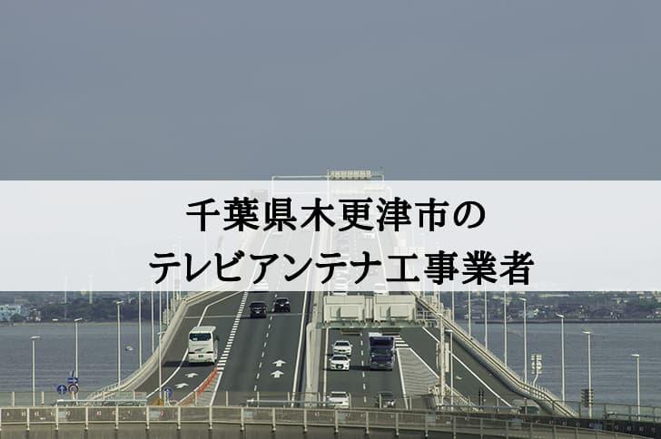 千葉県木更津市に対応しているテレビアンテナ工事業者と費用の相場
