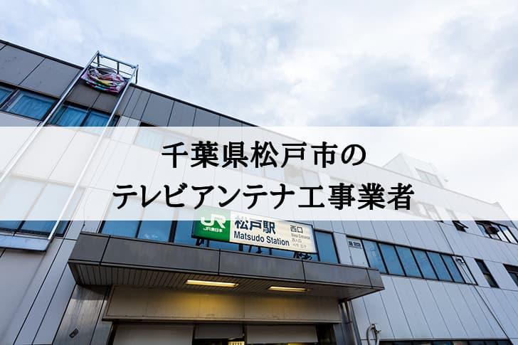千葉県松戸市に対応しているテレビアンテナ工事業者と費用の相場