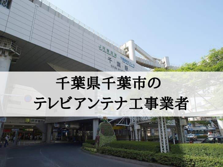 千葉県千葉市に対応しているテレビアンテナ工事業者と費用の相場