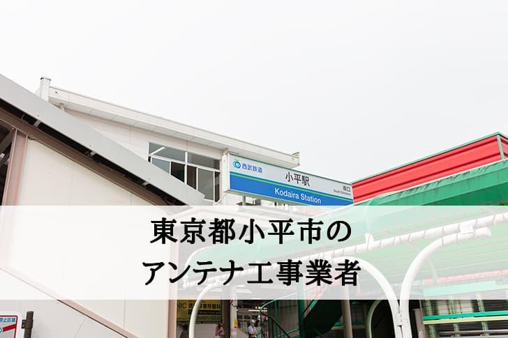 東京都小平市に対応しているアンテナ工事業者と費用の相場