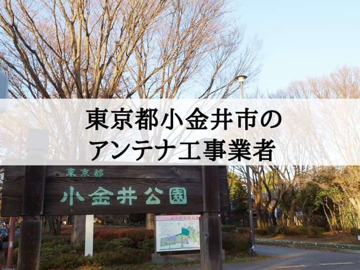 東京都小金井市に対応しているアンテナ工事業者と費用の相場