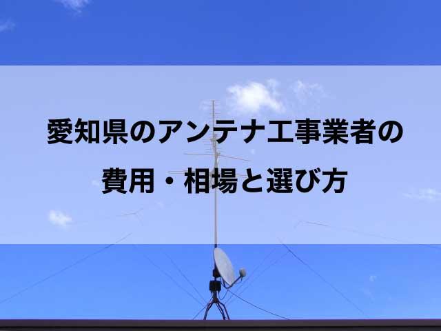 愛知県(名古屋市他)のテレビアンテナ工事 おすすめ業者と選び方・費用の相場