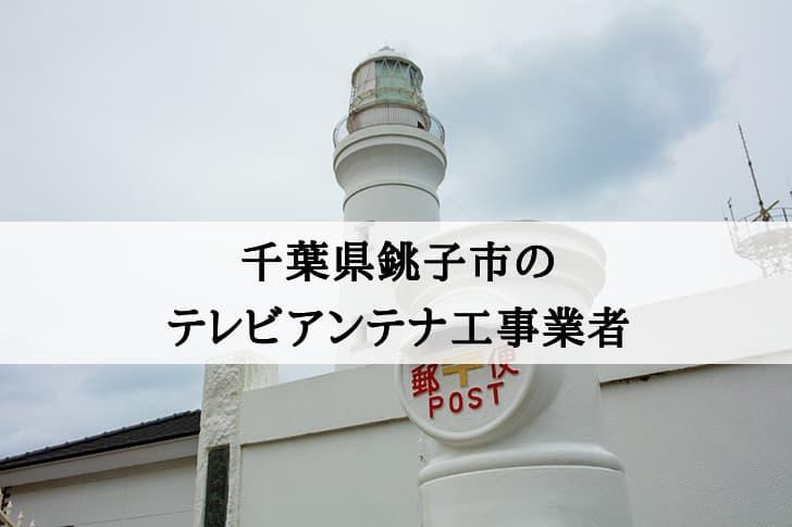 千葉県銚子市に対応しているテレビアンテナ工事業者と費用の相場