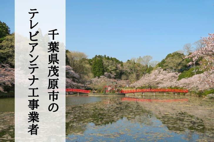 千葉県茂原市に対応しているテレビアンテナ工事業者と費用の相場