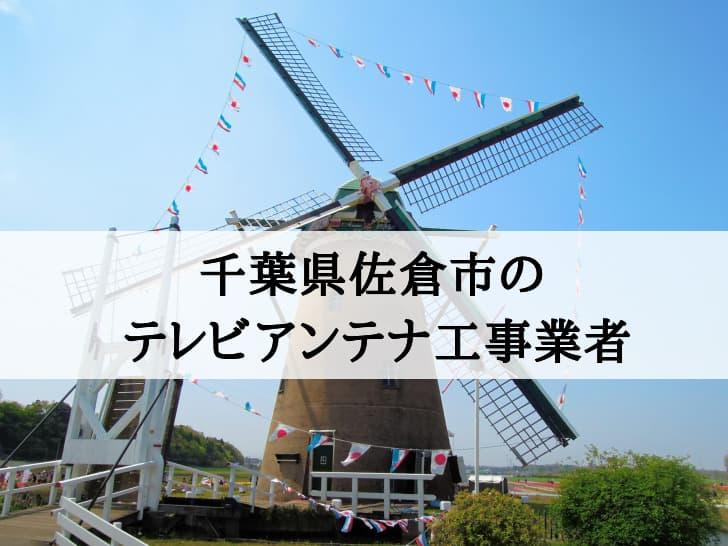 千葉県佐倉市に対応しているテレビアンテナ工事業者と費用の相場
