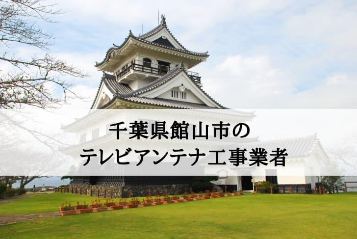 館山市でおすすめのアンテナ工事業者6社と取り付け費用・相場