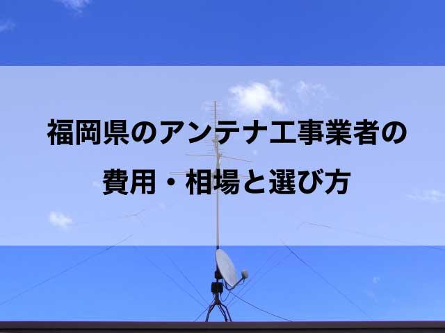 福岡県でテレビアンテナ工事を頼むなら絶対にチェックしたい5つの事