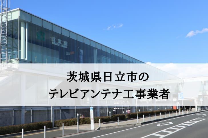 茨城県日立市に対応しているテレビアンテナ工事業者と費用の相場