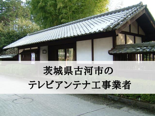 茨城県古河市に対応しているテレビアンテナ工事業者と費用の相場