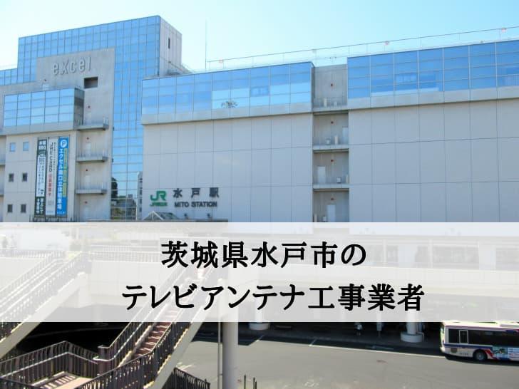 茨城県水戸市に対応しているテレビアンテナ工事業者と費用の相場