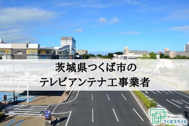 茨城県つくば市に対応しているテレビアンテナ工事業者と費用の相場