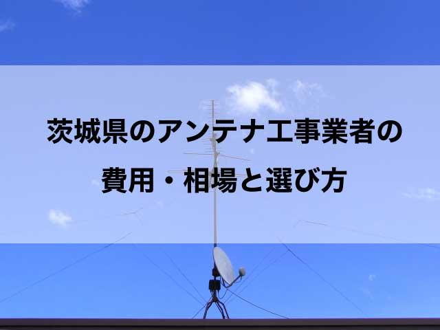 茨城県のテレビアンテナ工事 おすすめ業者と選び方・費用の相場