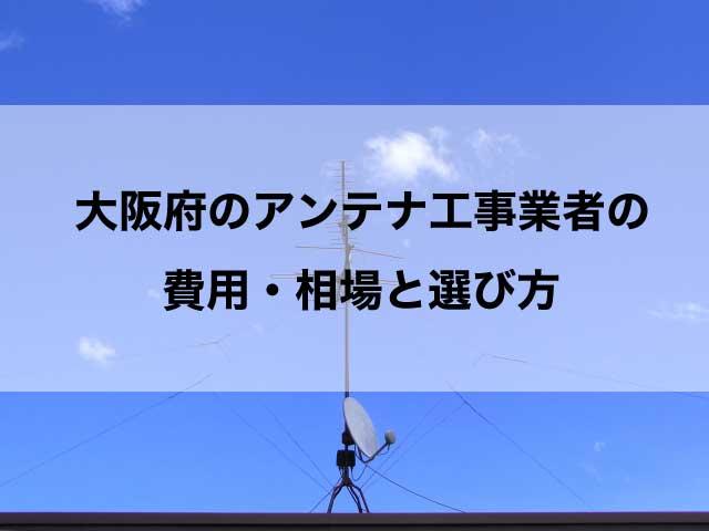 大阪府でテレビアンテナ工事を頼むなら絶対にチェックしたい5つの事