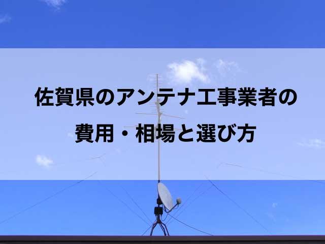 佐賀県のテレビアンテナ工事 おすすめ業者と選び方・費用の相場
