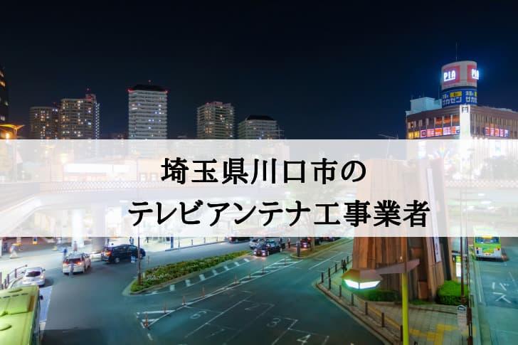 埼玉県川口市に対応しているテレビアンテナ工事業者と費用の相場