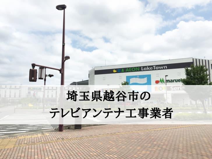 埼玉県越谷市に対応しているテレビアンテナ工事業者と費用の相場