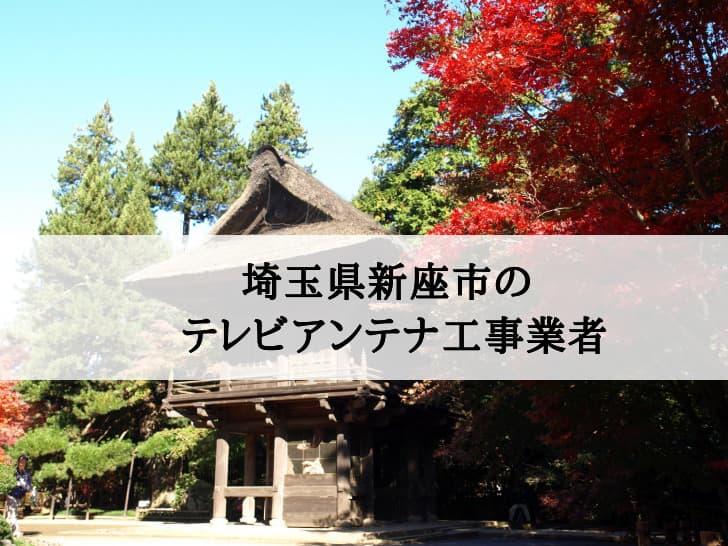 埼玉県新座市に対応しているテレビアンテナ工事業者と費用の相場