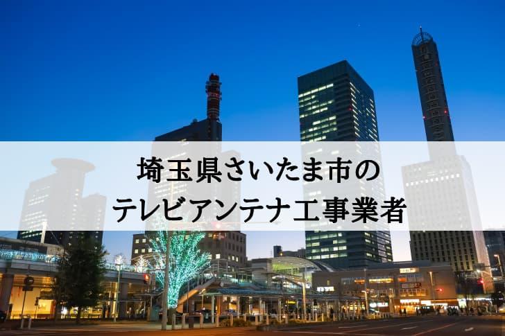 埼玉県さいたま市に対応しているテレビアンテナ工事業者と費用の相場
