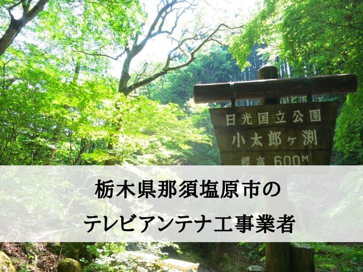 栃木県那須塩原市に対応しているテレビアンテナ工事業者と費用の相場