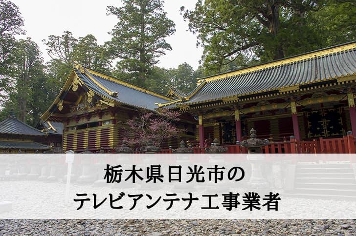 栃木県日光市に対応しているテレビアンテナ工事業者と費用の相場