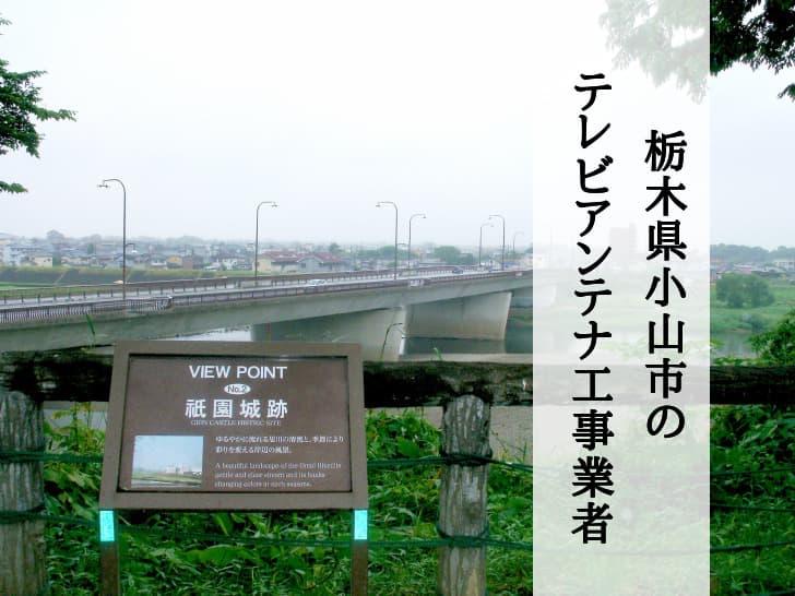 栃木県小山市に対応しているテレビアンテナ工事業者と費用の相場