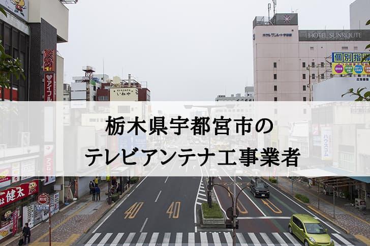 栃木県宇都宮市に対応しているテレビアンテナ工事業者と費用の相場