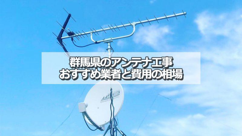 群馬県のテレビアンテナ工事 おすすめ業者と選び方・費用の相場