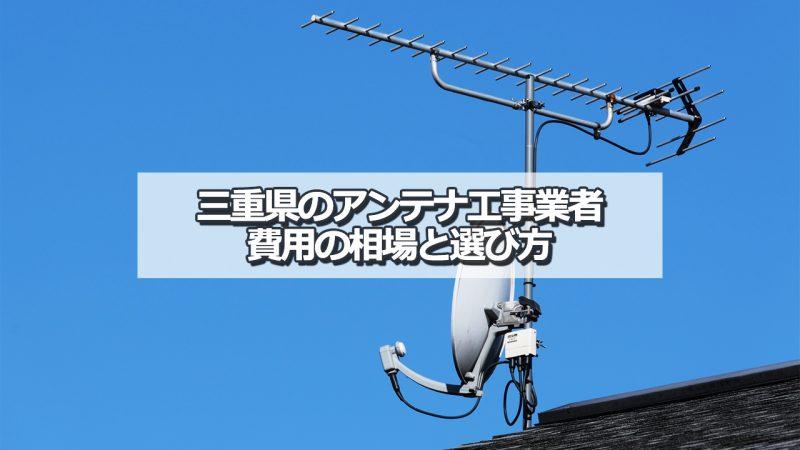 三重県のテレビアンテナ工事 すすめ業者と選び方・取り付け費用の相場