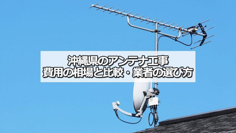 沖縄県でテレビアンテナ工事を頼むなら絶対にチェックしたい5つの事
