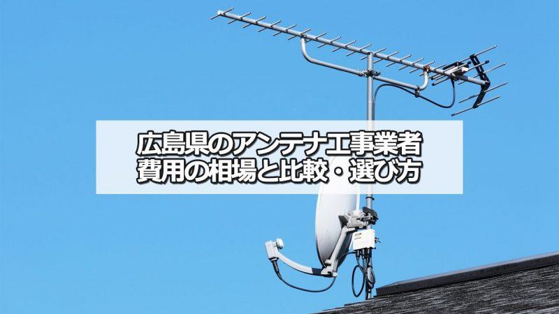 広島県のテレビアンテナ工事の費用の相場とおすすめの業者・選び方