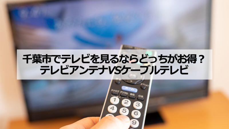 千葉市で加入できるケーブルテレビ(CATV)とアンテナ工事の料金の比較