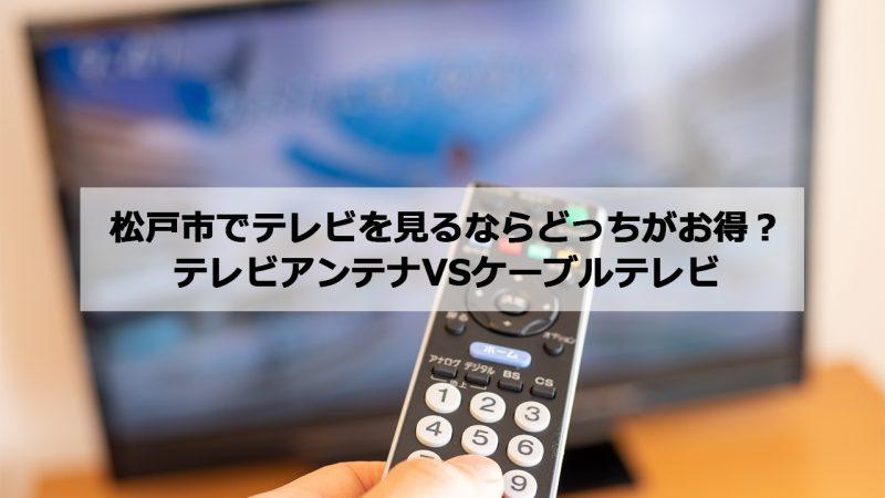 松戸市で加入できるケーブルテレビ(CATV)とアンテナ工事の料金の比較