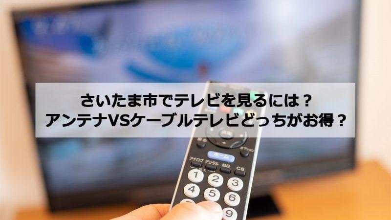 さいたま市で加入できるケーブルテレビ(CATV)とアンテナ工事の料金の比較