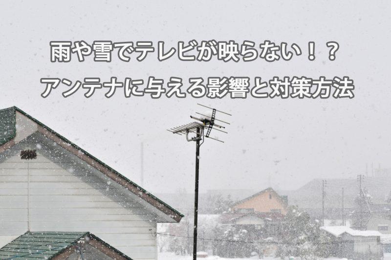 雨・雪でBSが映らないときの対策
