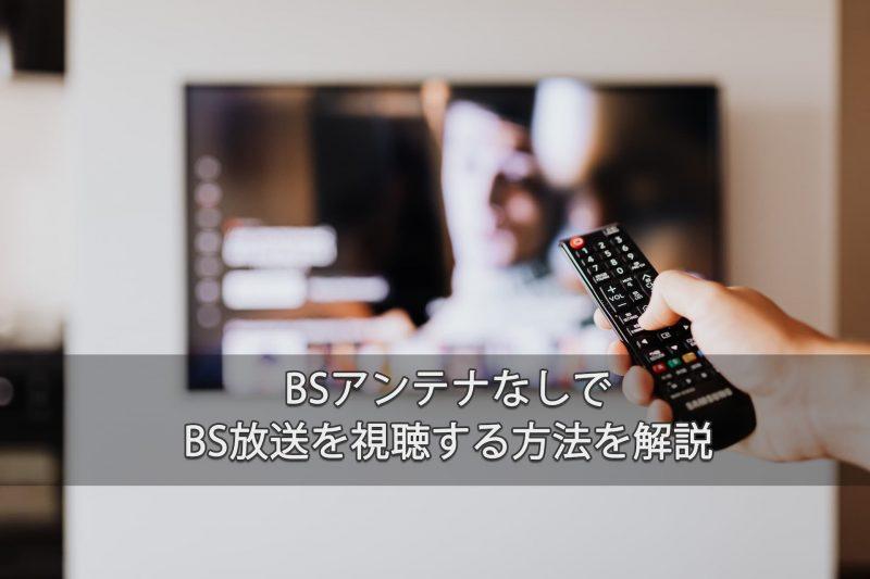 BSアンテナが無くてもBS放送は見れる?アンテナなしでBS放送を視聴する方法