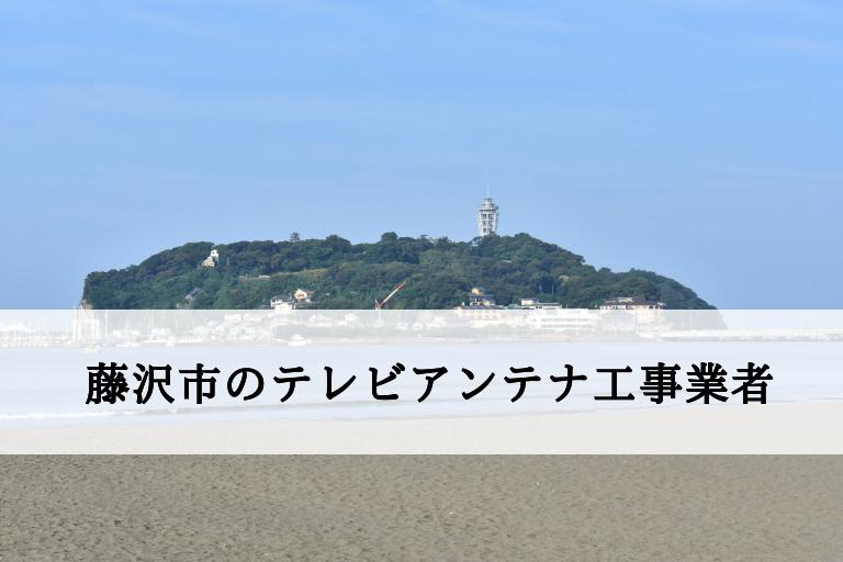 藤沢市でおすすめのアンテナ工事業者6社と取り付け費用・相場