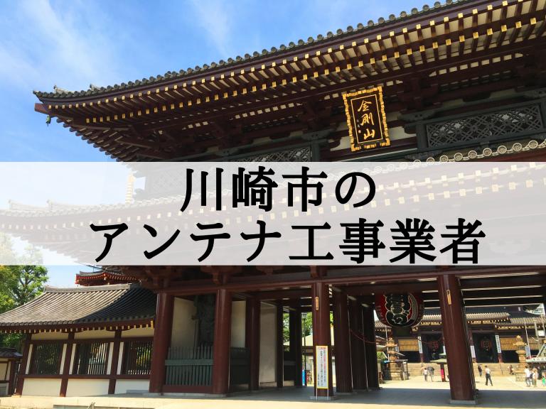 川崎市のテレビアンテナ工事の費用の相場とおすすめの業者7社