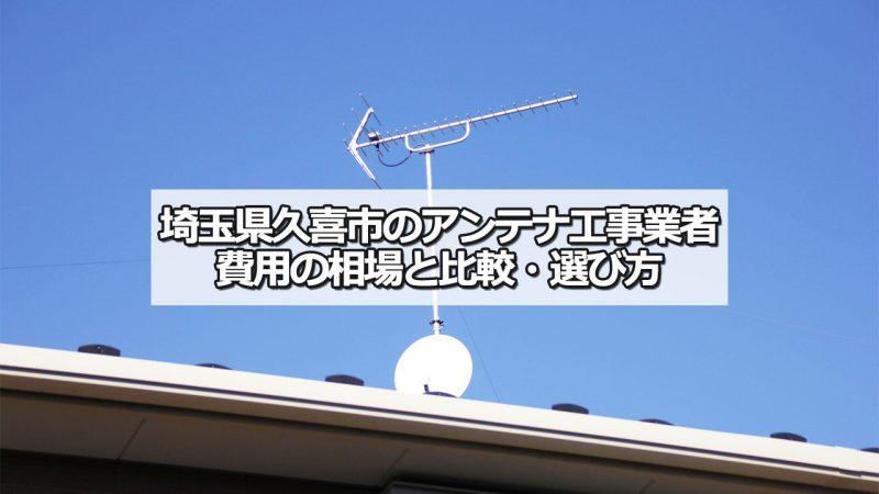 久喜市でおすすめのアンテナ工事業者7社と取り付け費用・相場